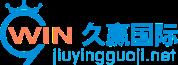 久赢国际logo
